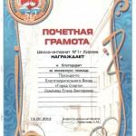 Ш-и-№1-Киров1