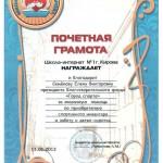 Ш-и-№1-Киров2
