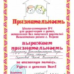 Ш-и-№1-Киров21