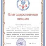 Ш-и-№17-ЕКБ