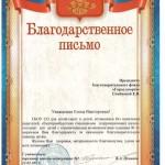 Ш-и-№2-ЕКБ1