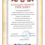 Ш-и-№4-Пермь