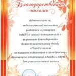 Ш-и-№4-Челябинск