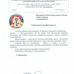 Ш-и-№49-Москва1