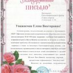 Ш-и-№63-Уфа