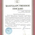 Ш-и-№72-Москва