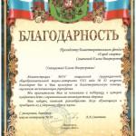 Ш-и-№82-Ярославль1