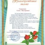02 с. Бурмакино - 03.06.2014