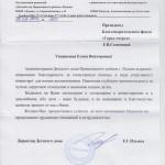 Д.д. Приволжского района