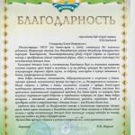 Петровский д.д. г. Ишимбай