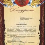Ш-и №12 Пермь