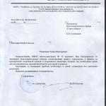 Ш-и №13 Челябинск