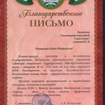 Ш-и №63 Уфа