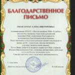 Ш-и №88 Улыбка Ульяновск