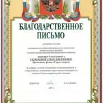 Ш-и Балашиха