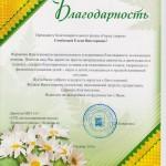 СРЦ для несовершеннолетних Ленинского района г. Челябинска