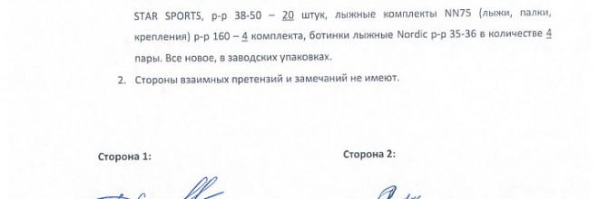 """Школа-интернат """"Горизонт"""" г. Тюмени"""