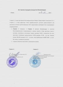 02_Акт д-и_11.06.2014_Казань