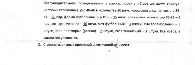 Школа-интернат (V вида) №2 Адмиралтейского района г. Санкт-Петербурга