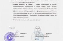 24.07.2014, Челябинск, благотворительная акция