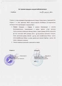 06_Акт №13_24.07.2014_Челябинск