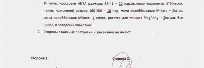 Школа-интернат №13 г. Челябинска