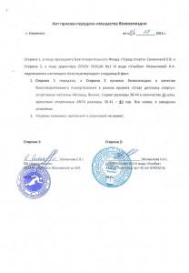 07_Акт №1_25.07.2014_Ульяновск
