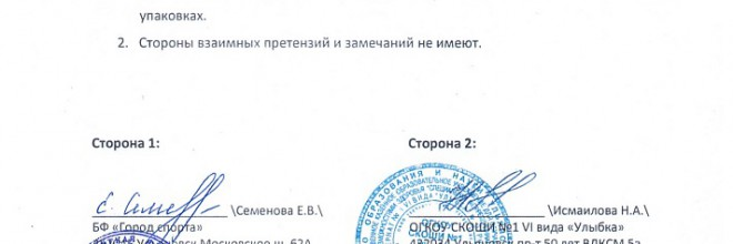 """Школа-интернат №1 VI вида """"Улыбка"""" г. Ульяновска"""