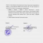 2 - Казань 2013 - Акт №11