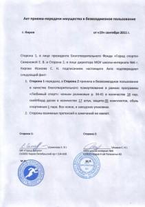 19 сентября 2012, г. Киров.