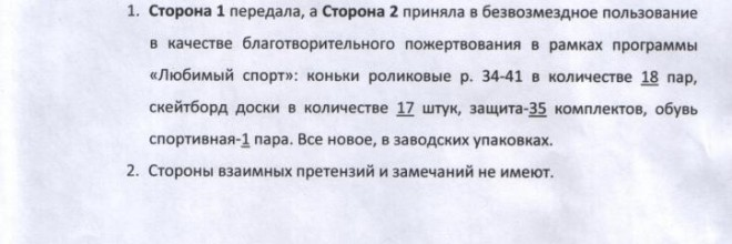 Школа-интернат №6 г. Кирова