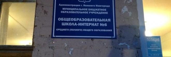 Школа-интернат №6 г. Н.Новгорода