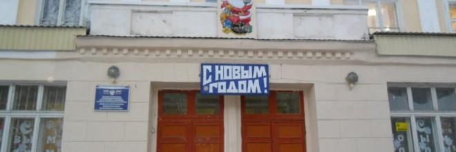 Школа-интернат №18 VIII вида г. Ульяновска