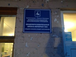 29 ноября 2013, г. Нижний Новгород
