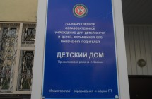 23.07.2015, Казань, благотворительная акция