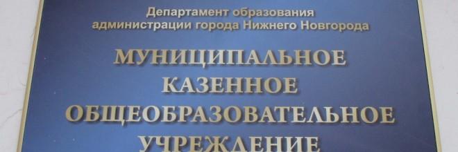 Школа-интернат VIII вида №39 г. Нижнего Новгорода