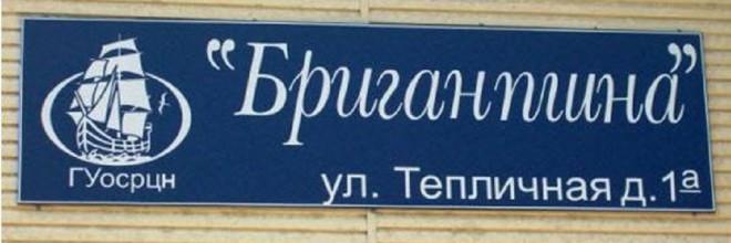 Реабилитационный центр для несовершеннолетних «Бригантина» г. Нижнего Новгорода