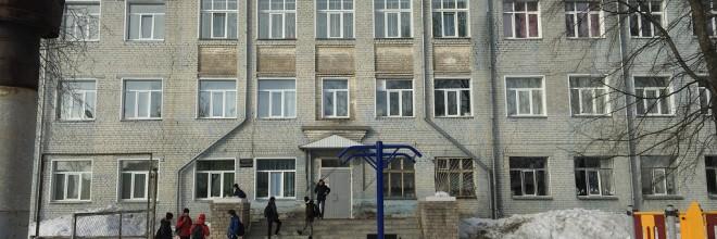 Школа-интернат для обучающихся с ограниченными возможностями здоровья г. Кирова