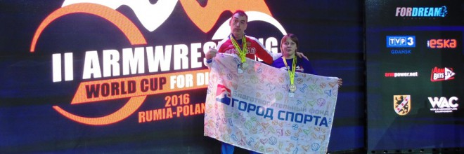 II World Cup for Disabled 2016 – Rumia, Poland