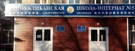 Республиканская школа-интернат №5 спортивного профиля г. Уфы