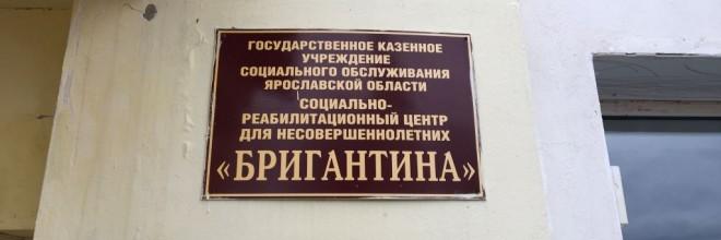 Социально-реабилитационный центр для несовершеннолетних «Бригантина» Ярославской области