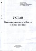 Устав, 1 страница