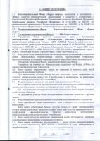 Устав, 2 страница