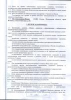 Устав, 3 страница