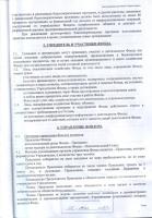 Устав, 4 страница