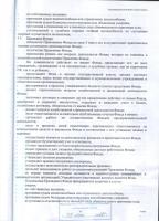 Устав, 6 страница