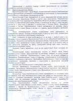 Устав, 7 страница