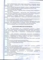 Устав, 8 страница