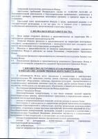 Устав, 9 страница