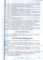 Устав, 10 страница